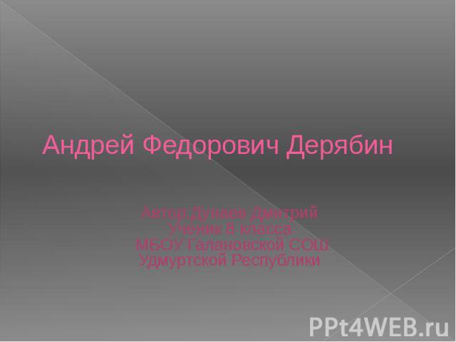 Автор:Дунаев Дмитрий Ученик 8 класса МБОУ Галановской СОШ Удмуртской Республики