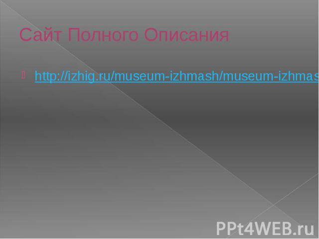 Сайт Полного Описания http://izhig.ru/museum-izhmash/museum-izhmash-Deryabin.php