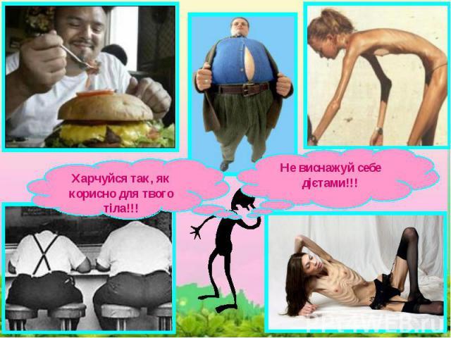 Харчуйся так, як корисно для твого тіла!!!