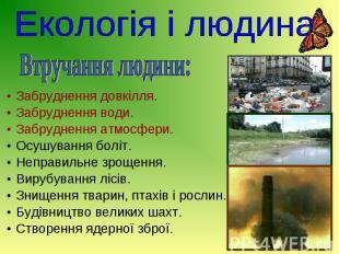 Забруднення довкілля.Забруднення довкілля.Забруднення води.Забруднення атмосфери