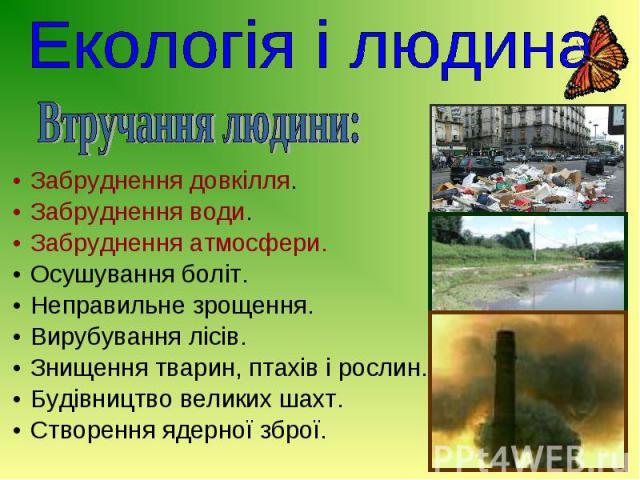 Забруднення довкілля.Забруднення довкілля.Забруднення води.Забруднення атмосфери.Осушування боліт.Неправильне зрощення.Вирубування лісів.Знищення тварин, птахів і рослин.Будівництво великих шахт.Створення ядерної зброї.