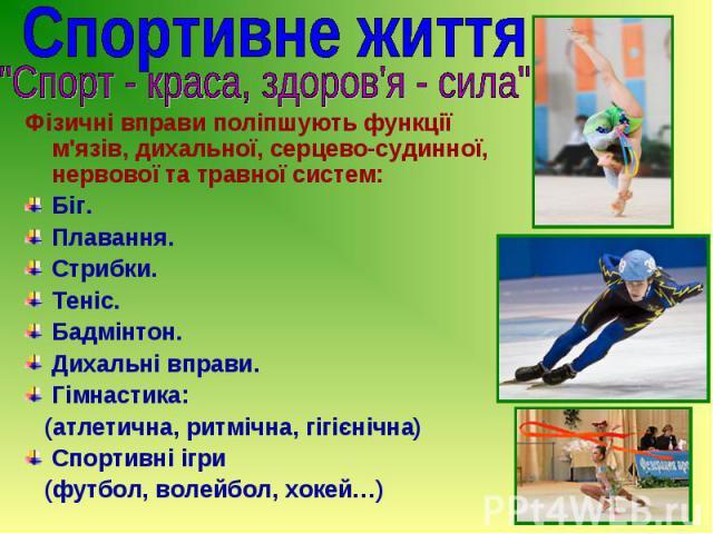 Фізичні вправи поліпшують функції м'язів, дихальної, серцево-судинної, нервової та травної систем:Фізичні вправи поліпшують функції м'язів, дихальної, серцево-судинної, нервової та травної систем:Біг.Плавання.Стрибки.Теніс.Бадмінтон.Дихальні вправи.…