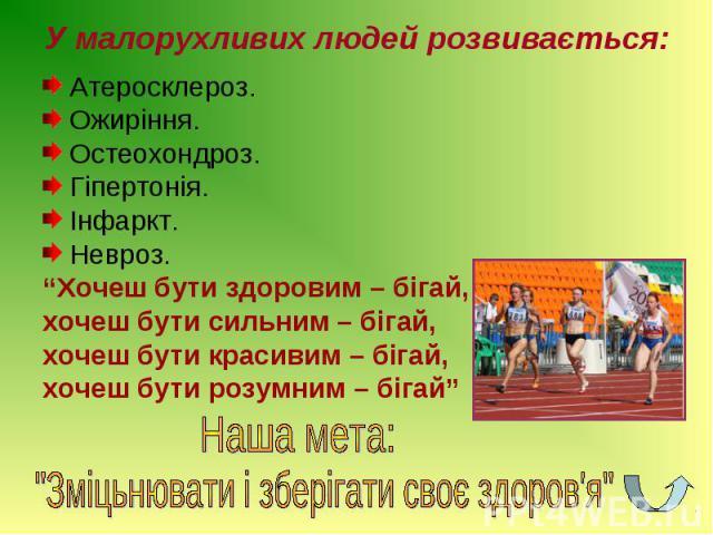 """Атеросклероз.Атеросклероз.Ожиріння.Остеохондроз.Гіпертонія.Інфаркт.Невроз.""""Хочеш бути здоровим – бігай, хочеш бути сильним – бігай, хочеш бути красивим – бігай, хочеш бути розумним – бігай"""""""