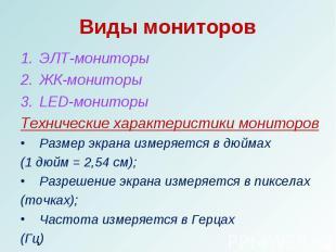 ЭЛТ-мониторыЭЛТ-мониторыЖК-мониторыLED-мониторыТехнические характеристики монито