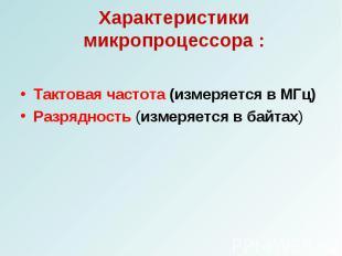Тактовая частота (измеряется в МГц)Тактовая частота (измеряется в МГц)Разрядност