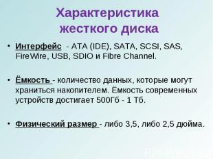 Интерфейс - ATA (IDE), SATA, SCSI, SAS, FireWire, USB, SDIO и Fibre Channel.Инте