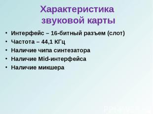 Интерфейс – 16-битный разъем (слот)Интерфейс – 16-битный разъем (слот)Частота –