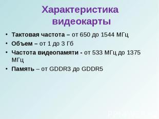 Тактовая частота – от 650 до 1544 МГцТактовая частота – от 650 до 1544 МГцОбъем