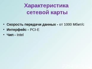 Скорость передачи данных - от 1000 Мбит/сСкорость передачи данных - от 1000 Мбит
