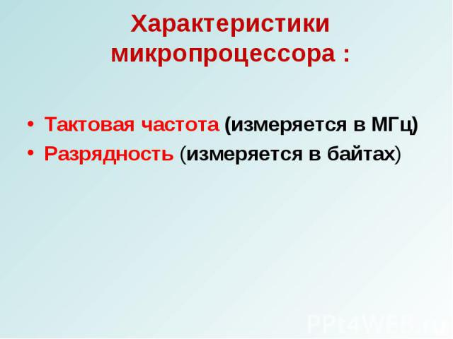 Тактовая частота (измеряется в МГц)Тактовая частота (измеряется в МГц)Разрядность (измеряется в байтах)