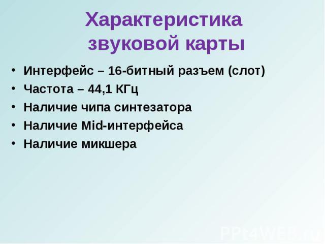 Интерфейс – 16-битный разъем (слот)Интерфейс – 16-битный разъем (слот)Частота – 44,1 КГцНаличие чипа синтезатораНаличие Mid-интерфейсаНаличие микшера