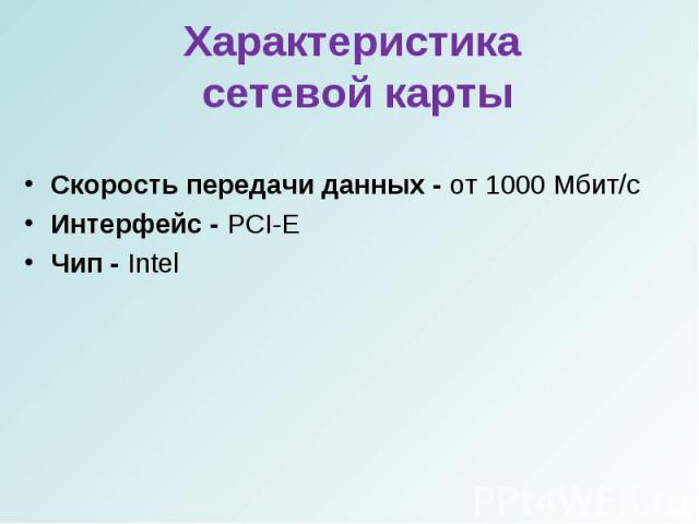 Скорость передачи данных - от 1000 Мбит/сСкорость передачи данных - от 1000 Мбит/сИнтерфейс - PCI-EЧип - Intel
