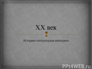 ХХ век Историко-литературная викторина