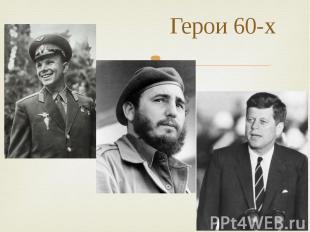 Герои 60-х