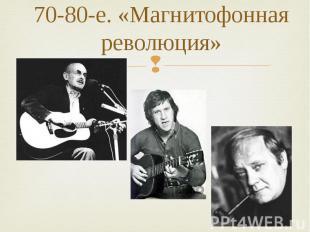 70-80-е. «Магнитофонная революция»