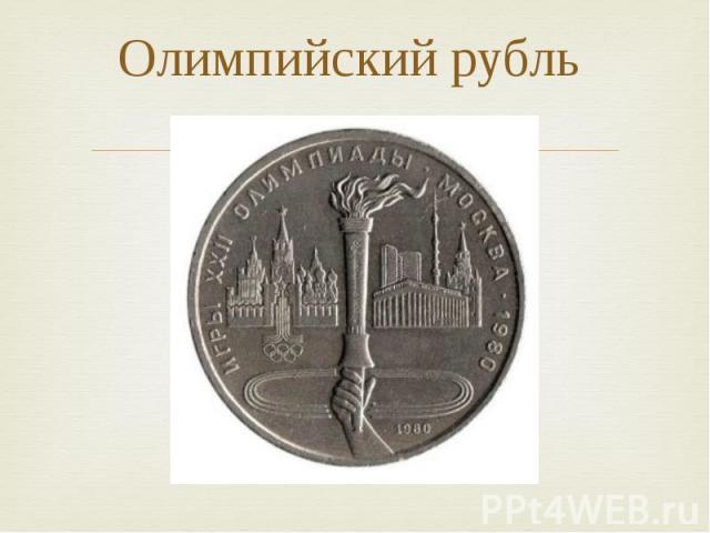 Олимпийский рубль