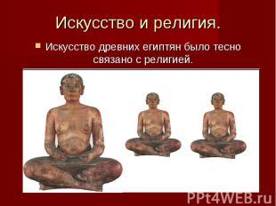Искусство и религия. Искусство древних египтян было тесно связано с религией.