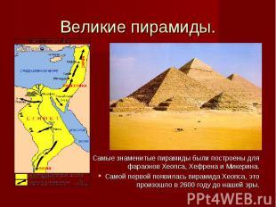 Великие пирамиды. Самые знаменитые пирамиды были построены для фараонов Хеопса,