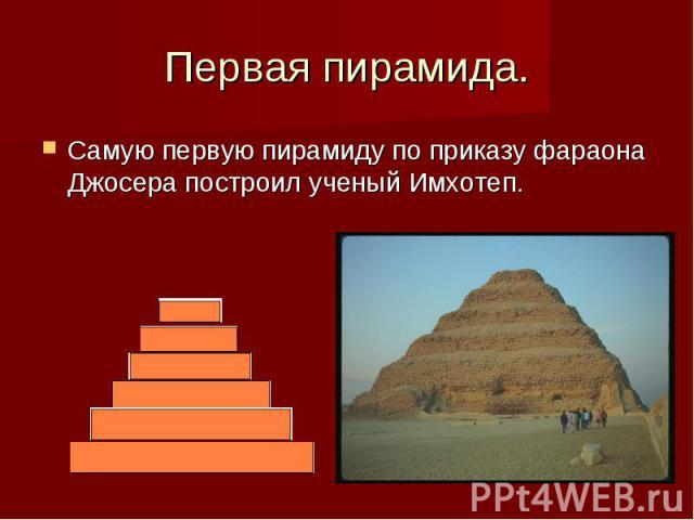 роль маленькое сочинение про пирамиду ознакомления вам