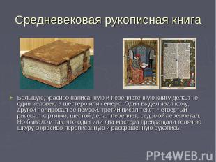 Большую, красиво написанную и переплетенную книгу делал не один человек, а шесте