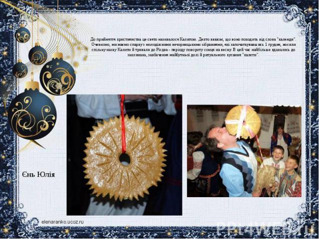 """До прийняття християнства це свято називалося Калитою. Дехто вважає, що воно походить від слова """"календи"""". Очевилно, ми маємо спарву з молодіжними вечорницькими зібраннями, які започаткувавшись 1 грудня, носили спільну назву Калити й трива…"""