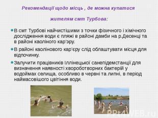 Рекомендації щодо місць , де можна купатися жителям смт Турбова: В смт Турбові н