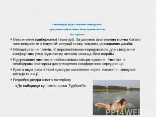 Рекомендації щодо створення комфортного середовища наймасовіших місць купання жи