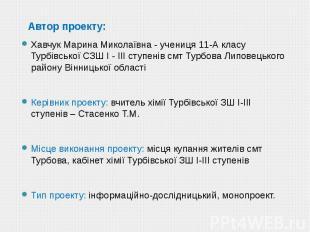 Автор проекту: Автор проекту: Хавчук Марина Миколаївна - учениця 11-А класу Турб