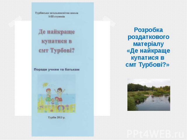 Розробка роздаткового матеріалу «Де найкраще купатися в смт Турбові?»