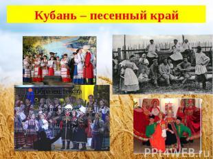 Кубань – песенный край