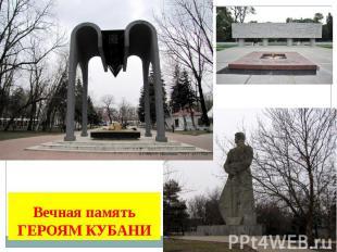 Вечная память ГЕРОЯМ КУБАНИ