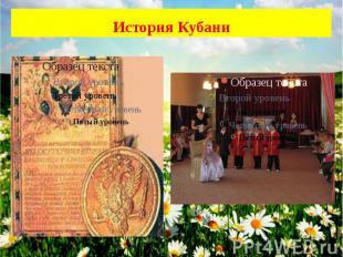 История Кубани