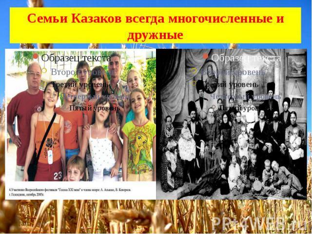 Семьи Казаков всегда многочисленные и дружные