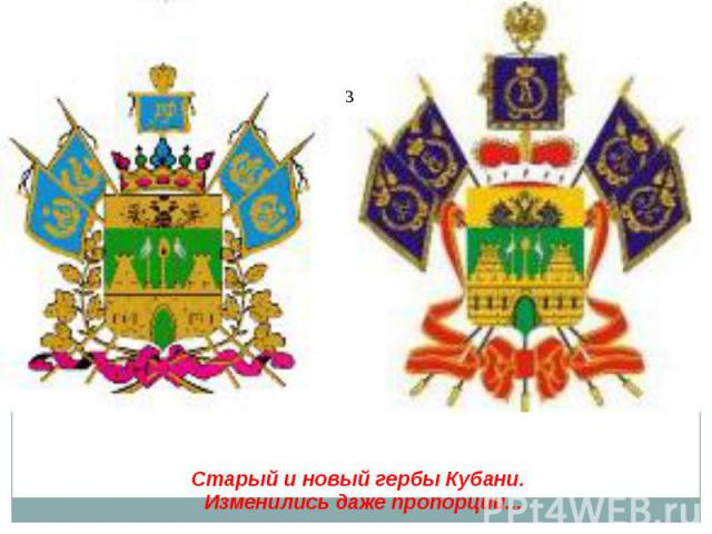 Старый и новый гербы Кубани. Изменились даже пропорции...