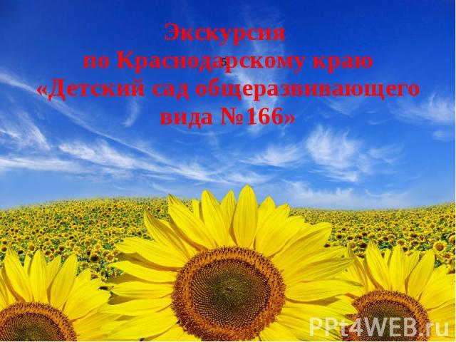 Экскурсия по Краснодарскому краю «Детский сад общеразвивающего вида №166»