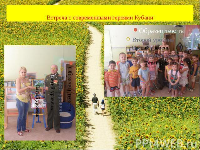 Встреча с современными героями Кубани