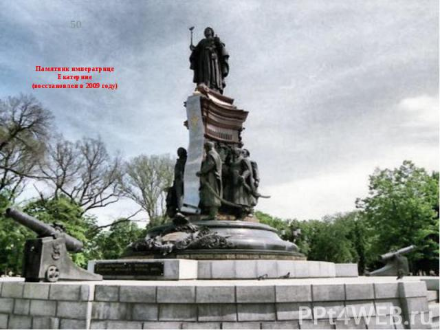 Памятник императрице Екатерине (восстановлен в 2009 году)