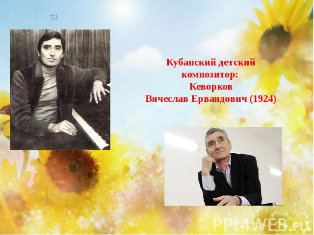 Кубанский детский композитор: Кеворков Вячеслав Ервандович (1924)