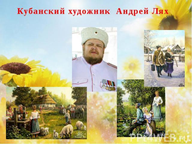 Кубанский художник Андрей Лях Кубанский художник Андрей Лях