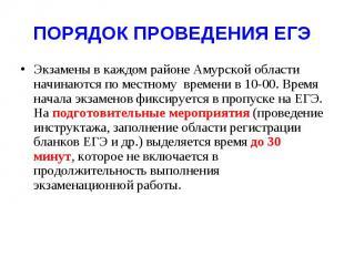 Экзамены в каждом районе Амурской области начинаются по местному времени в 10-00