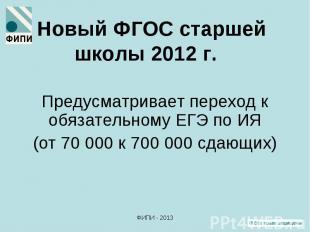 Предусматривает переход к обязательному ЕГЭ по ИЯ (от 70 000 к 700 000 сдающих)