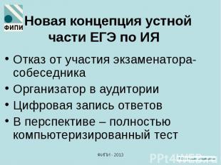 Отказ от участия экзаменатора-собеседника Отказ от участия экзаменатора-собеседн