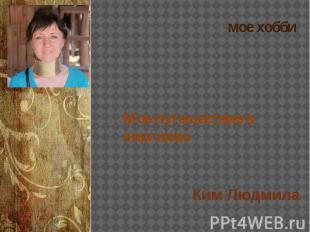 Мое путешествие в киргизиюКим Людмила