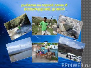 рыбалка на горной речке И ВОЗВРАЩЕНИЕ ДОМОЙ