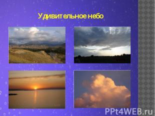 Удивительное небо