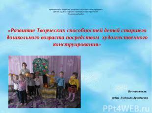 Муниципальное бюджетное дошкольное образовательное учреждение детский сад №2 «Ла