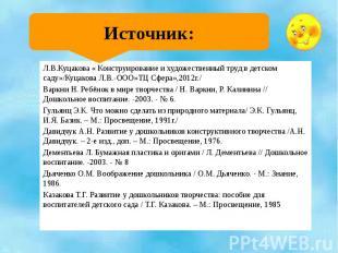 Л.В.Куцакова « Конструирование и художественный труд в детском саду»/Куцакова Л.
