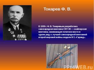 В 1939 г. Ф. В. Токаревым разработана самозарядная винтовка СВТ-38 — снайперская