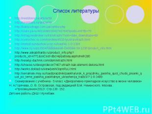 http://nestdoors.ru/article/59 http://nestdoors.ru/article/59 http://nestdoors.r