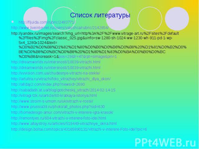 http://fljuida.com/rubric/2493771/ http://fljuida.com/rubric/2493771/ http://www.liveinternet.ru/users/valushca/rubric/2142854/ http://yandex.ru/images/search?img_url=http%3A%2F%2Fwww.vitrage-art.ru%2Fsites%2Fdefault%2Ffiles%2Fimg%2Fclassic_025.jpg&…
